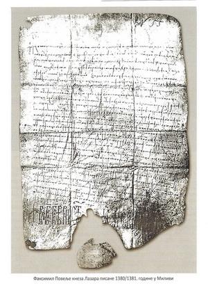 Повеља кнеза Лазара 1380./1381. године