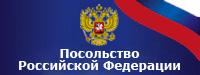 Посольство России в Белграде