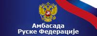 Амбасада Русије у Београду