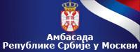 Амбасада Србије у Москви