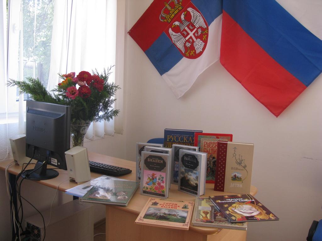 Канцеларија Удружења са поклонима Амбасадора Чепурина