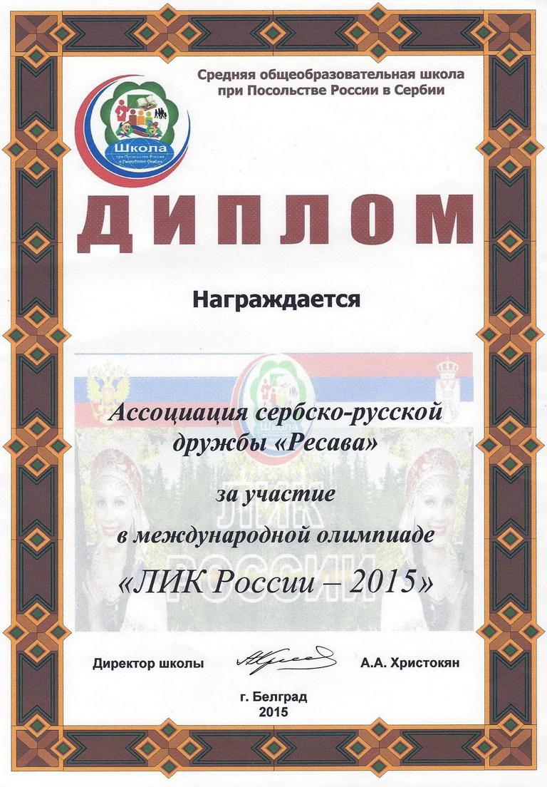 Диплома за учествовање