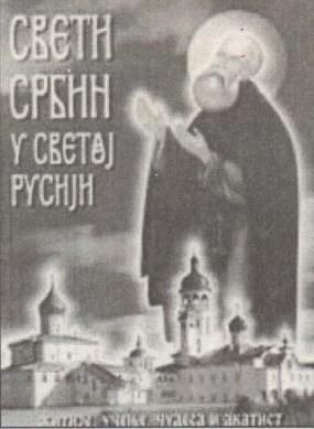 Св. Сава Крипецки (?-1495.) је светитетељ и оснивач                   Крипецког манастира Руске православне цркве