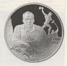 Јевгениј Викторович Вучетич ( 1908.- 1974.) је био истакнути совјетски вајар, уметник, професор. Његов отац Виктор по националности Србин из Црне Горе